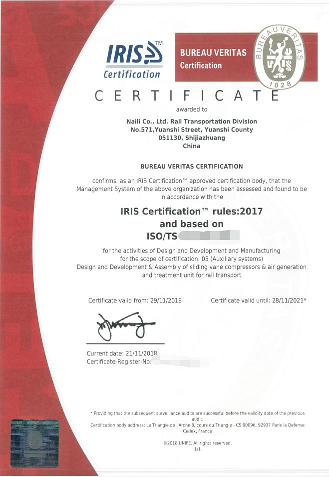 NAILI calificado por el certificado IRIS